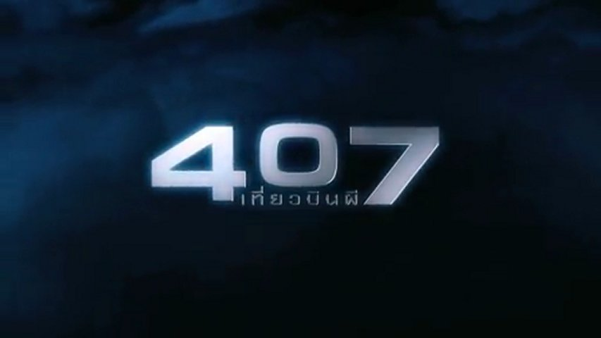 eG93emc0MTI=_o_407-dark-flight-3d-trailer